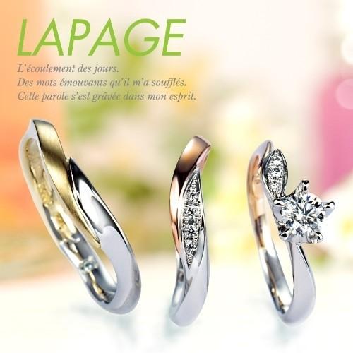 ジュエリーネモト】LAPAGE・marigold 結婚指輪 結婚指輪(女性用):¥90,720(税込) ~ 結婚指輪(男性用):¥117,720(税込) ~ 代表モデル型番:marigold L'S:1097(ER)1098 M'S:1099
